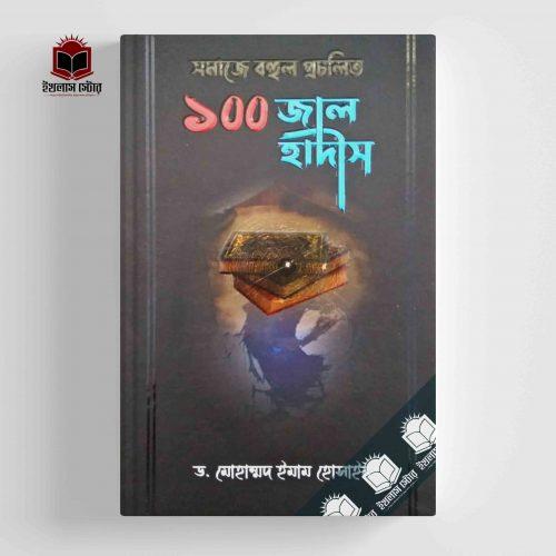 সমাজে বহুল প্রচলিত ১০০ জাল হাদিস Somajey Bohul Procholito 100 Jal Hadis