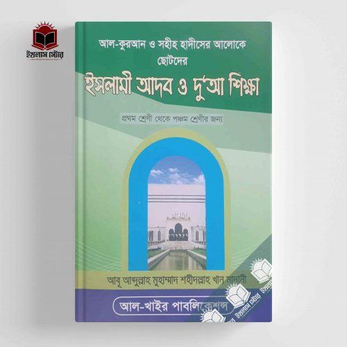 ছোটদের ইসলামি আদব ও দোআ শিক্ষা Chotoder Islami Adob O Dua Sikkha