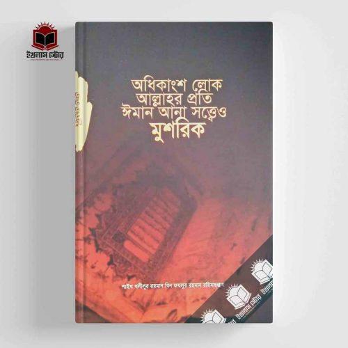 অধিকাংশ লোক আল্লাহ্র প্রতি ঈমান আনা সত্ত্বেও মুশরিক Odhikangso Lok Allahor PRoti Iman Ana Soteo Musriq
