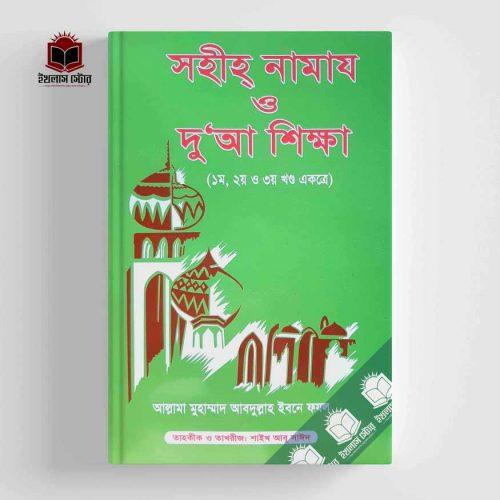 সহীহ নামায ও দুআ শিক্ষা Sohih Namaz O Dua Sikkha