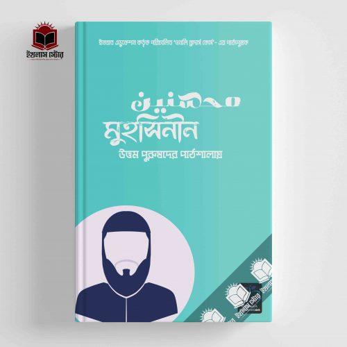 মুহসিনীন - উত্তম পুরুষদের পাঠশালায় Muhsinin Uttom Purushder PAthsalai