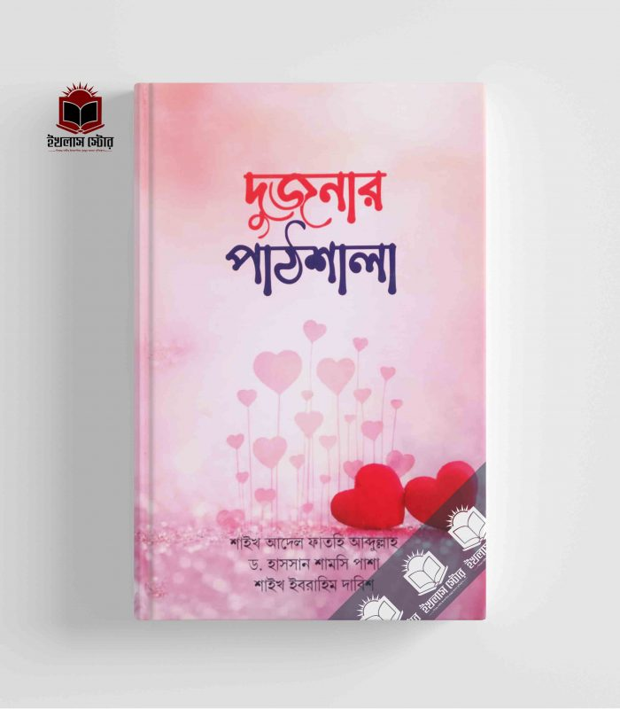 দুজনার পাঠশালা Dujonar Pathsala