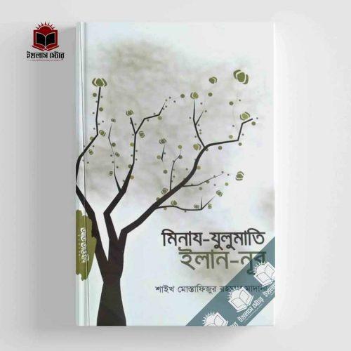 মিনায-যুলুমাতি ইলান-নূর Minaj Julumati Ilan Nur