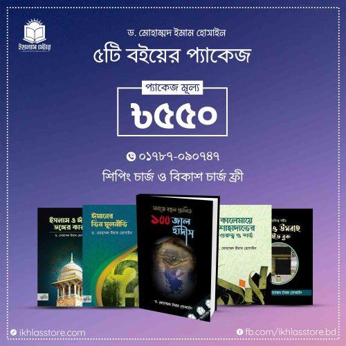ড. ইমাম হোসেন - ৫টি বইয়ের প্যাকেজ Dr Imam Hossain 5 Books Package
