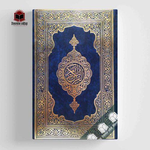 কুরআন মাজীদ Quran Majid1