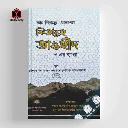 কিতাবুত তাওহীদ ও এর ব্যাখ্যা Kitabut Tawhid O Er Bakkha