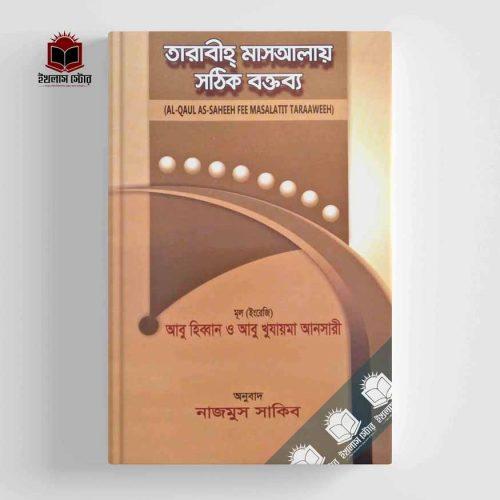 তারাবীহ মাসআলায় সঠিক বক্তব্য Tarabir Masaalai Sothik Boktobbo