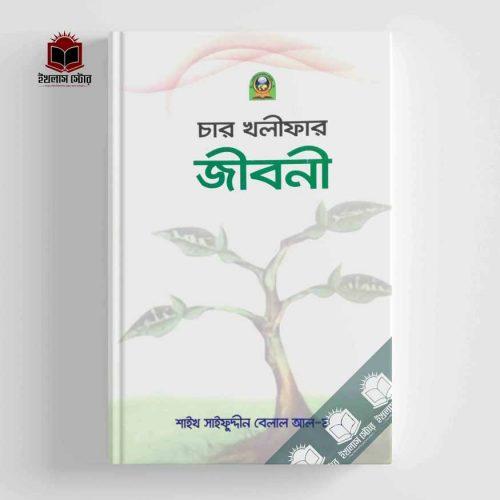 চার খলীফার জীবনী Char Kholifar Jiboni