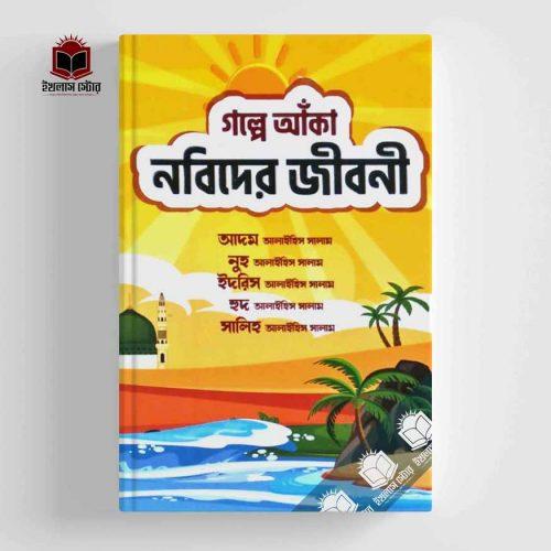 গল্পে আঁকা নবীদের জীবনী Golpay Aqcha Nobider JIboni
