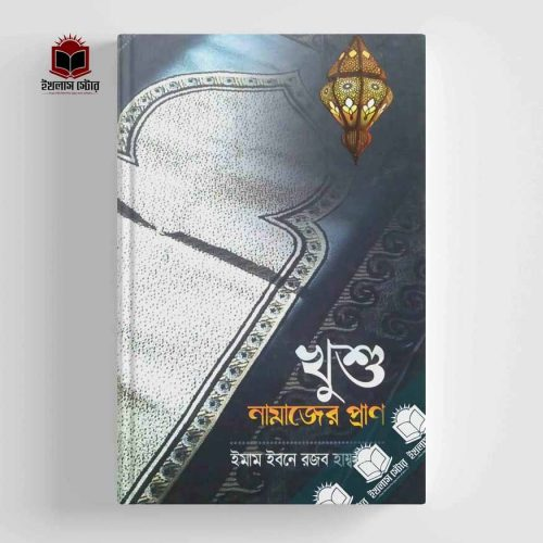 খুশু - নামাযের প্রাণ Khusu Namajer Pran