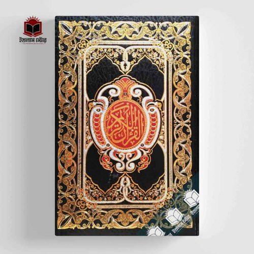 কুরআন মাজিদ Quran Majid2