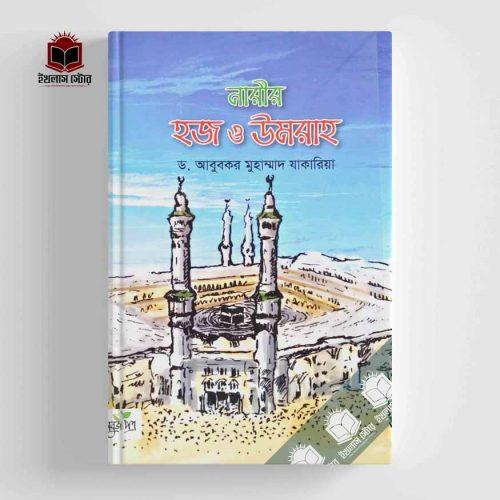 নারীর হজ ও উমরাহ Narir Hajj O Umrah
