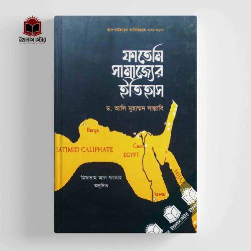 ফাতেমি সাম্রাজ্যের ইতিহাস Fatemi Samrajjer Itihas