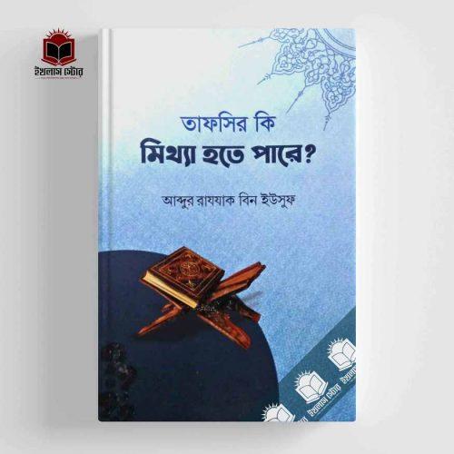 তাফসির কি মিথ্যা হতে পারে? Tafsir Ki Mithha Hote Pare