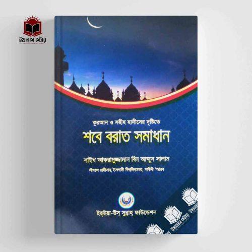 শবে বরাত সমাধান Sobeborat Somadhan
