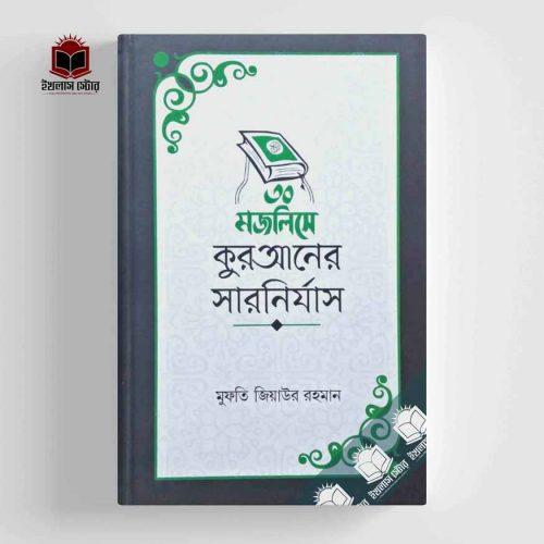 ৩০ মসলিসে কুরআনের সারনির্যাস 30 Mojsisay Quraner Sarnirjas