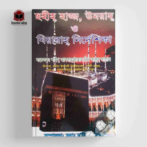ছহীহ হাজ্জ, উমরাহ ও যিয়ারাহ নির্দেশিকা Sohih Hazz Umrah O Jiarah Nirdesika