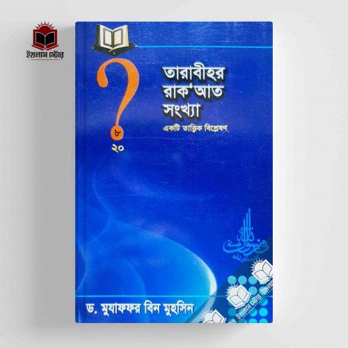 তারাবীহর রাকআত সংখ্যা - একটি তাত্ত্বিক বিশ্লেষণ Tarabihr Raqat Songkha