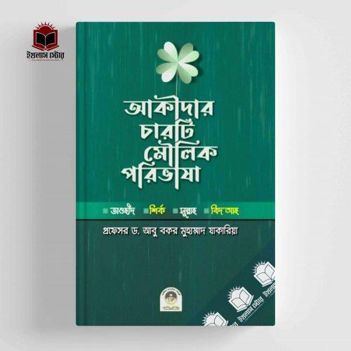 আকীদার চারটি মৌলিক পরিভাষা তাওহীদ শির্ক সুন্নাহ বিদ'আহ Aqidar Charti Moulik Porivasa