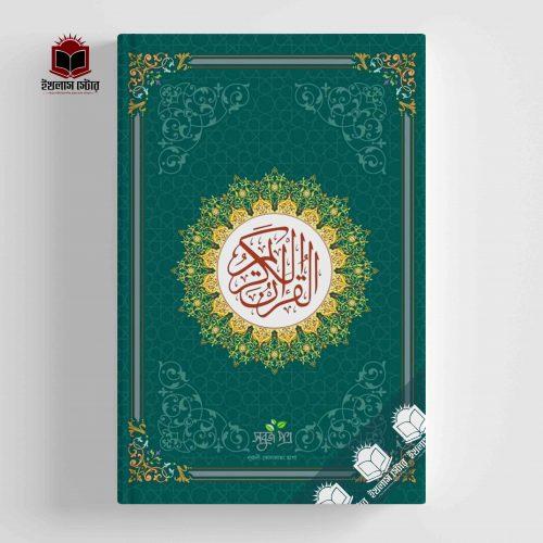 কুরআনুল কারীম Quranul Karim
