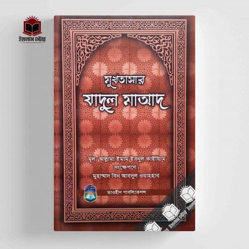 মুখতাসার যাদুল মাআদ Mukhtasar Jadul Maad