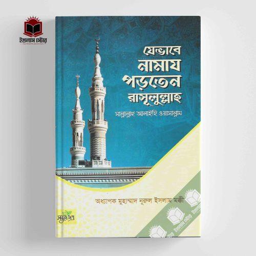 ইসলামী জীবন ব্যবস্থা Islami Jibon Babostha