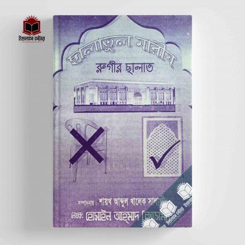 ছালাতুল মারীয - রুগির ছালাত Salatul Marij Rugir Salat