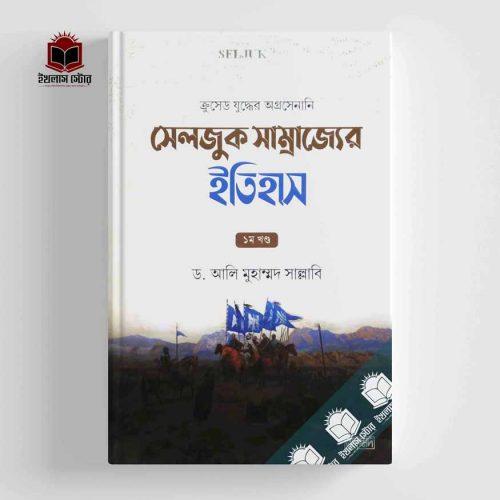 সেলজুক সম্রাজ্যের ইতিহাস Lesjuq SOmrajjer Itihas