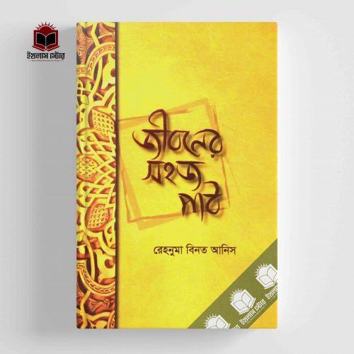 জীবনের সহজ পাঠ Jiboner Sohoj Path