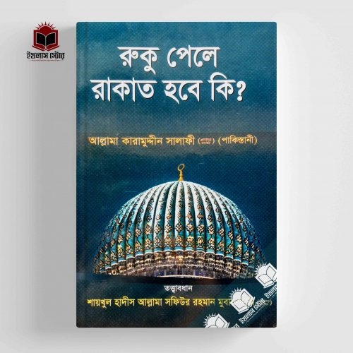 রুকু পেলে রাকাত হবে কি ? Ruku Pele Raqat Hobe Ki?