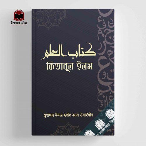 ক্বিতাবুল ইলম Qitabul Ilm