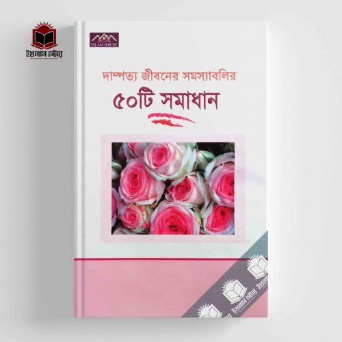 দাম্পত্য জীবনে সমস্যাবলির ৫০ টি সমাধান Dampotto Jiboner SOmossabolir 50 Ti SOmadhan