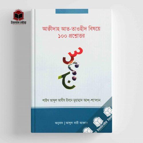 আক্বীদাহ আত - তাওহীদ বিষয়ে ১০০ প্রশ্নোত্তর Aqida At Tawhid Bisoiye 100 Prosnouttor