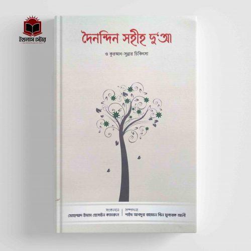 দৈনন্দিন সহীহ দুআ Doinondin Sohih Dua