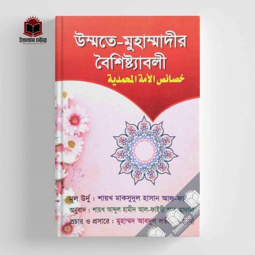 উম্মতে - মুহাম্মাদীর বৈশিষ্ট্যাবলী Ummote MUhammadir Boisistaboli