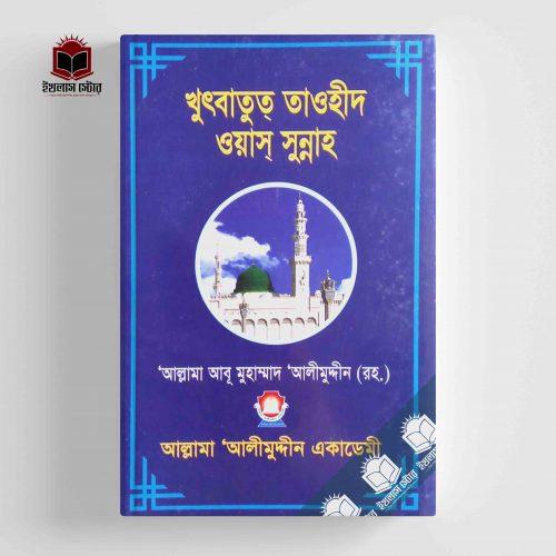 খুৎবাতুত তাওহীদ ওয়াস সুন্নাহ Khudbatut Tawhid Oassunnah