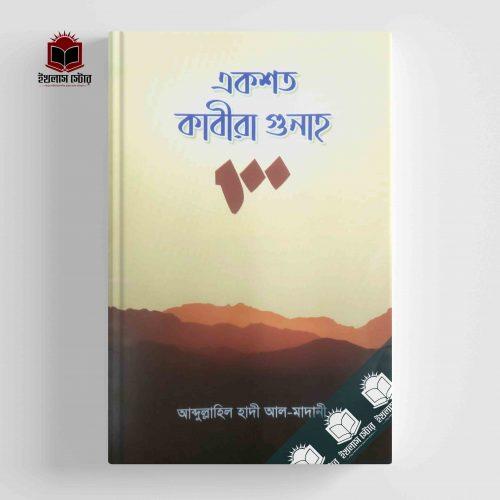 একশত কাবীরা গুনাহ Eksoto KAbira Gunah