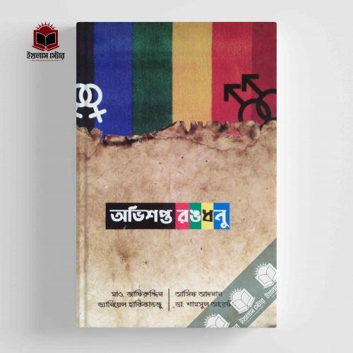 অভিশপ্ত রঙধনু Obisopto Rongdhonu