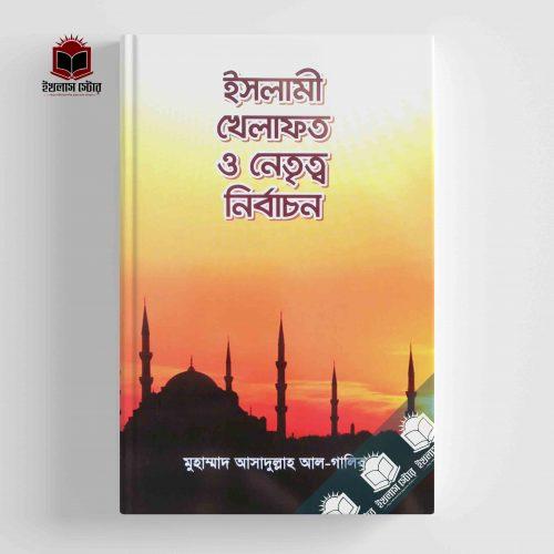 ইসলামি খেলাফত ও নেতৃত্ব নির্বাচন - Islamye Khelafot O Netritto Nirbachon