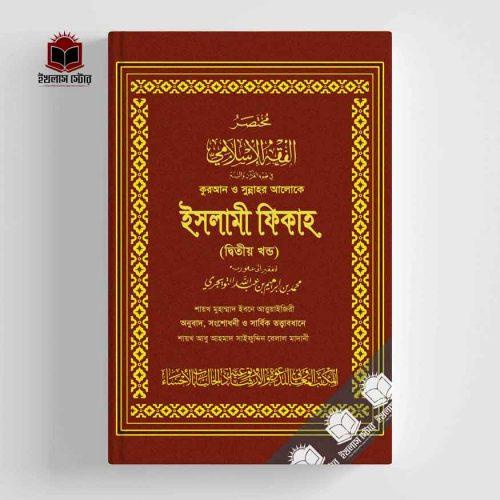 ইসলামী ফিকাহ (১ম ও ২য় খন্ড) Islami Fiqah (1st and 2nd Part)