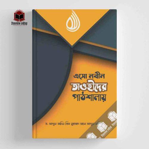 এসো নবীন তাওহীদের পাঠশালায় Eso Nobin Tawhider Pathsalai