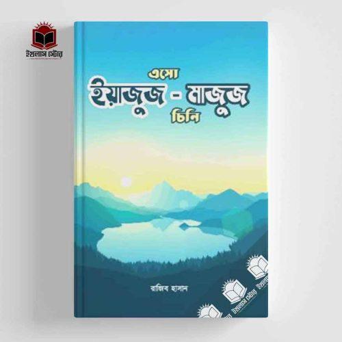 এসো ইয়াজুজ-মাজুজ চিনি Eso Yeahjuj Majuj Chini